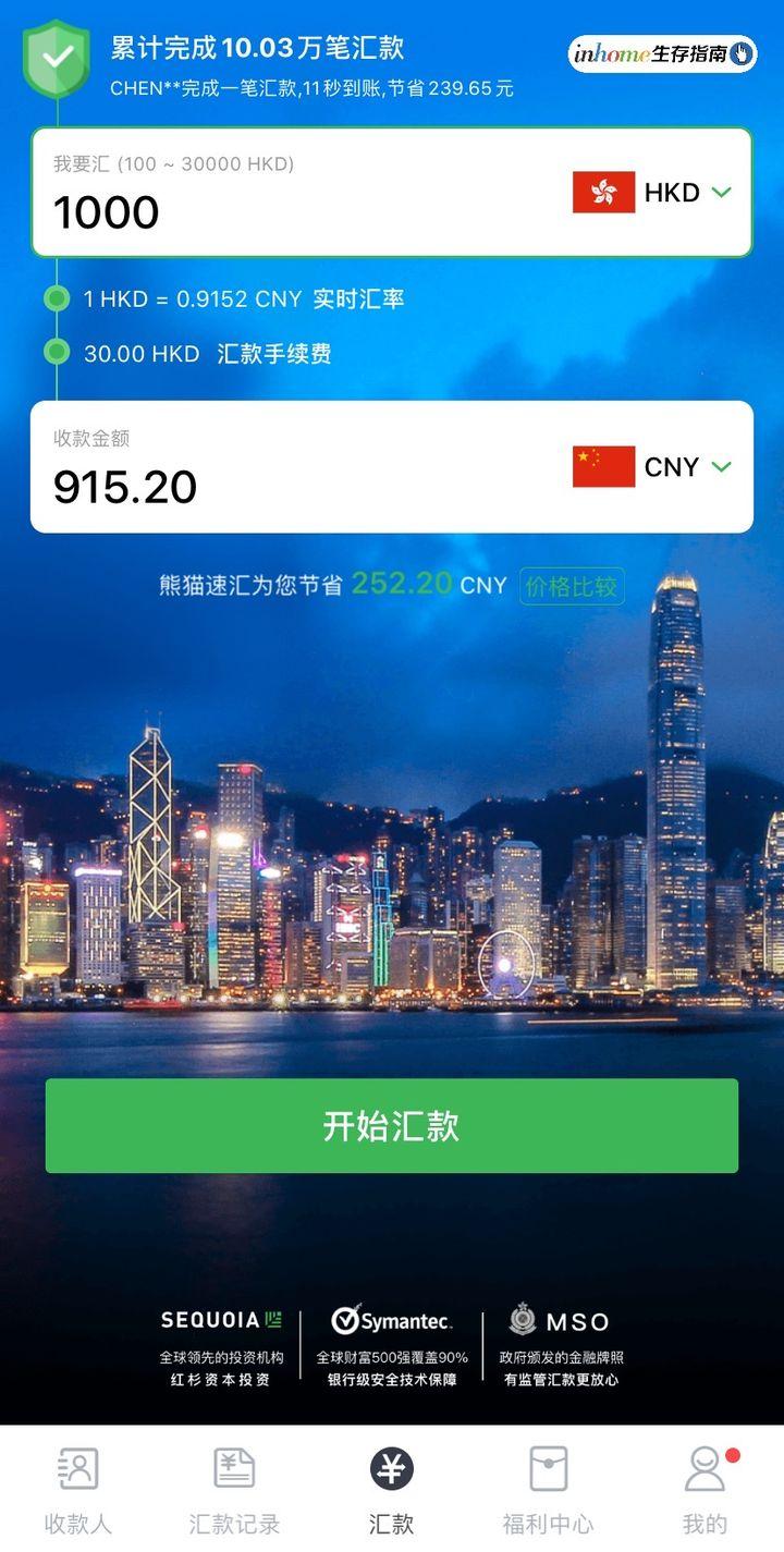 【匯款指南】如何尋找最適合你的香港匯款大陸方式? 3大匯款模式評測在此! - 熊貓速匯App|熊猫速汇PandaRemit