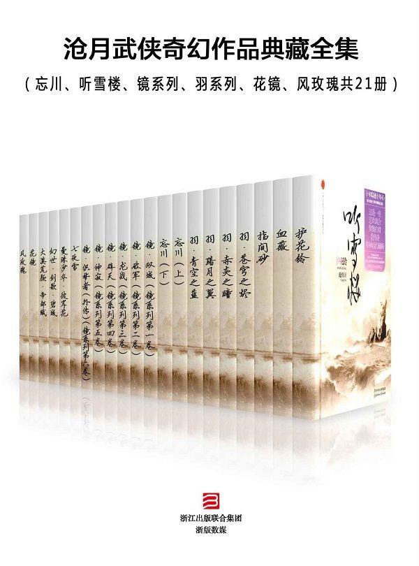 《沧月奇幻武侠小说精选集(共25册),听雪楼》封面图片