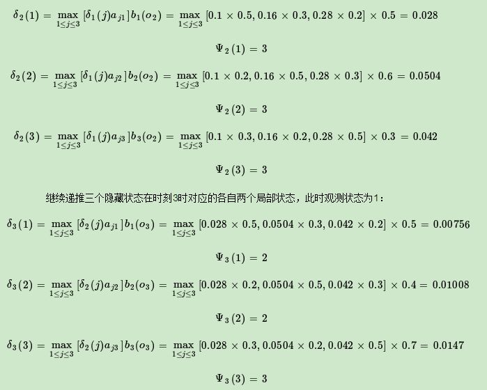隐马尔可夫模型HMM插图98