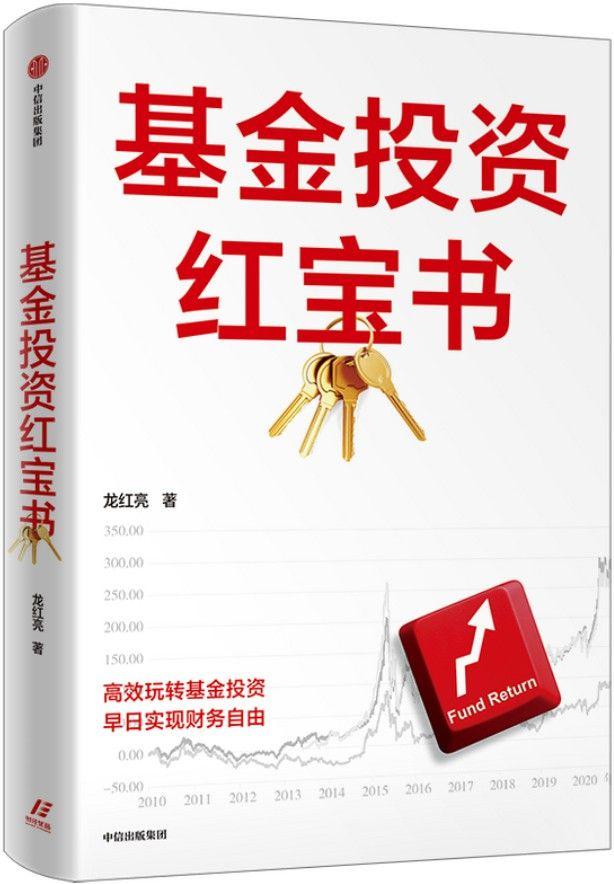 《基金投资红宝书》龙红亮【文字版_PDF电子书_下载】