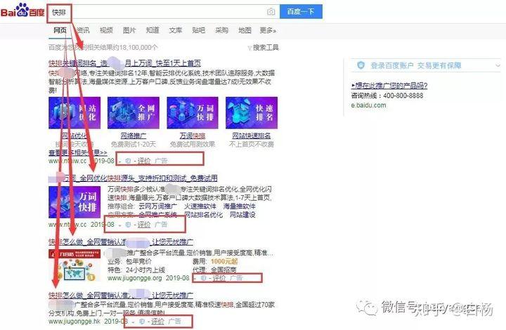 小苍SEO:浅谈网站SEO百度快排是什么、原理、如何判断及应对?