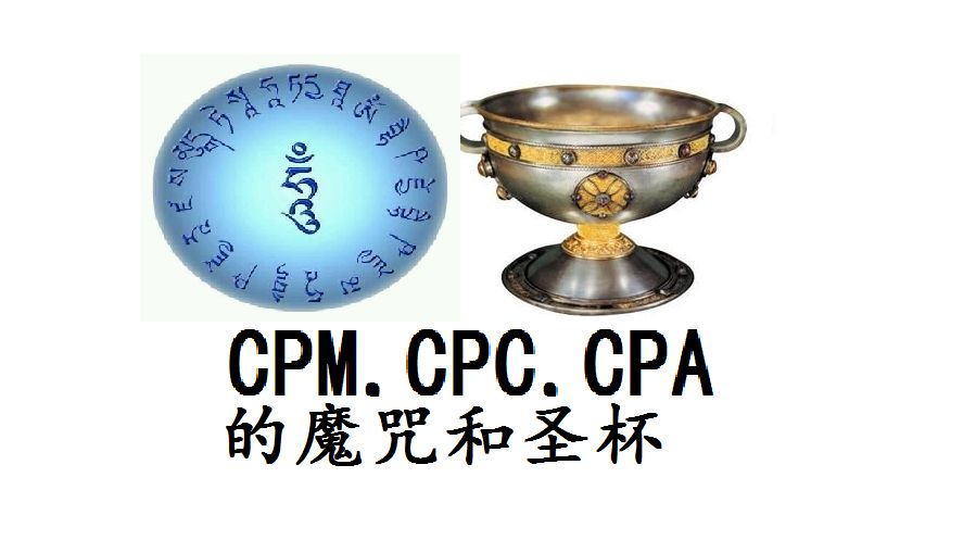 互联网广告CPM,CPC,CPA的魔咒和圣杯