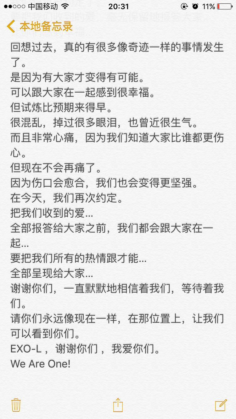 exo 中文 版