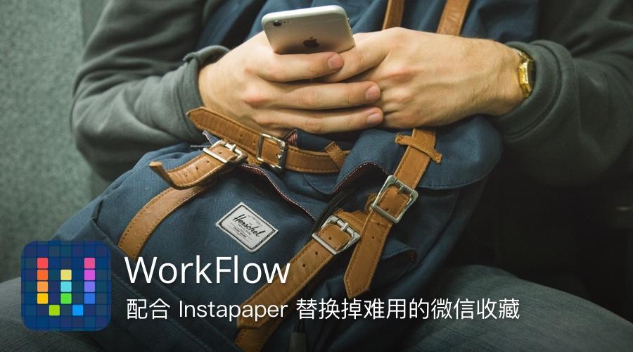 扔掉难用的微信收藏,用Workflow自己弄