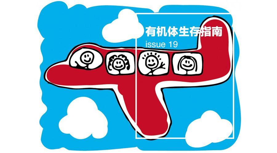 如何在经济舱享受长途飞行