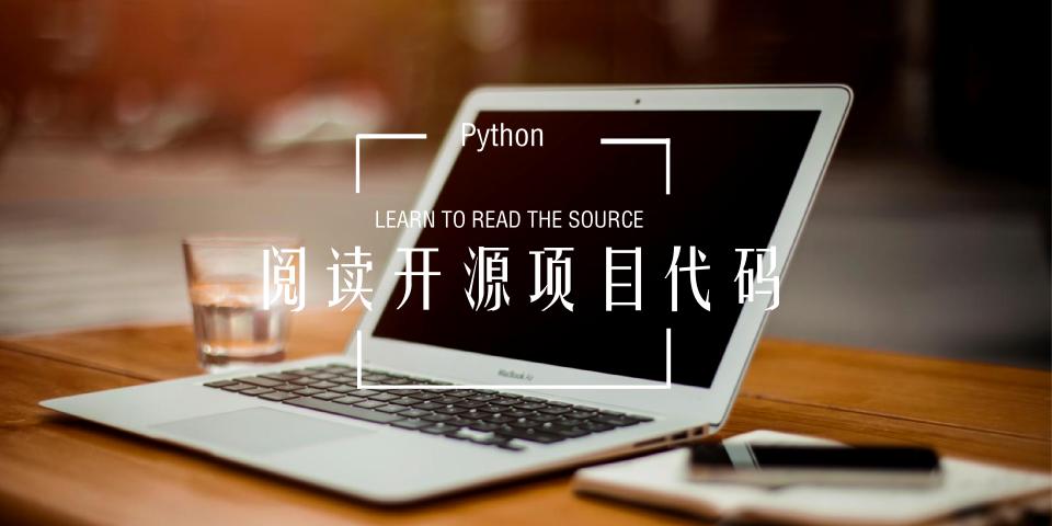教你阅读Python开源项目代码