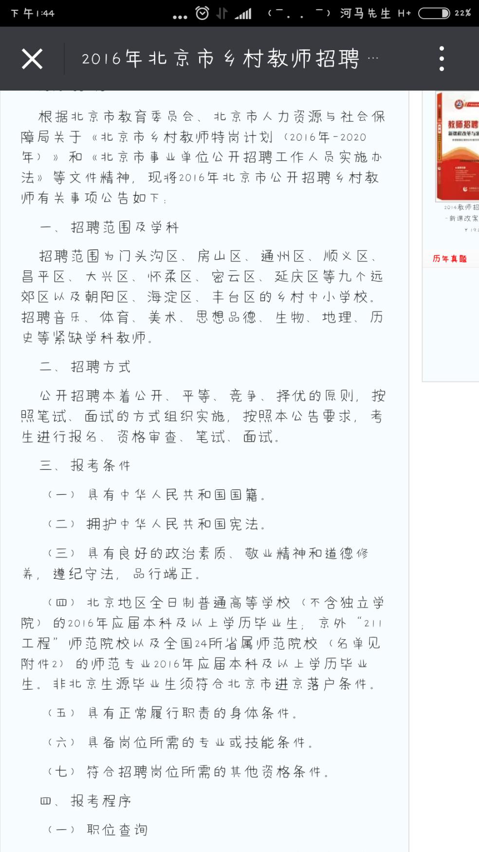 北京乡村教师招考有了解的吗? - 北京工作