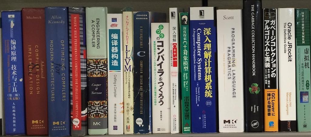 学习编程语言与编译优化的一个书单