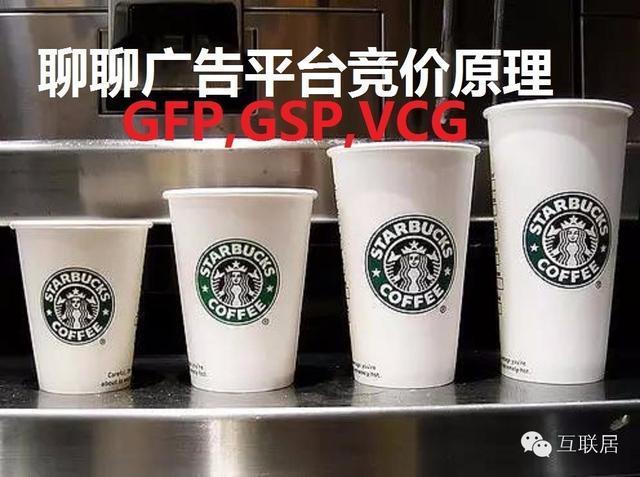 谈谈广告平台的竞价原理:GFP,GSP,VCG