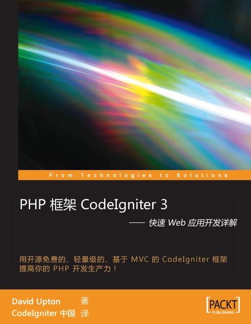 《PHP 框架 CodeIgniter 3》第一章 CodeIgniter 简介