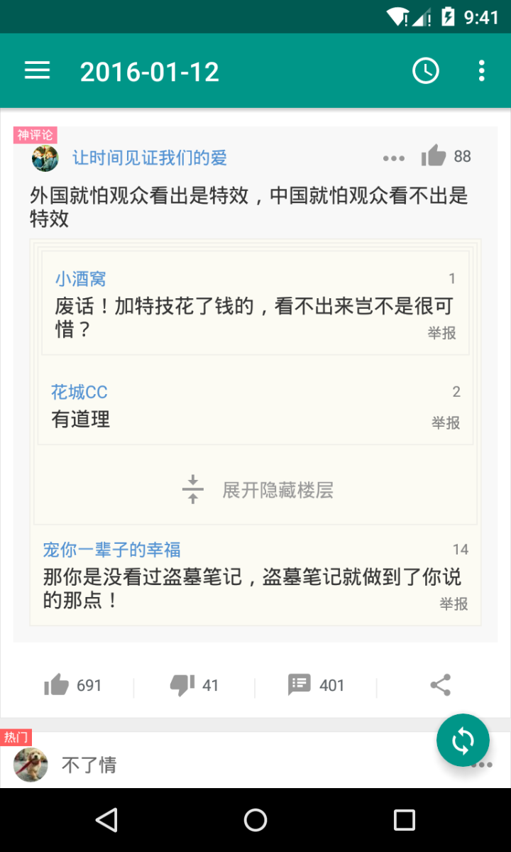我为什么开发糗段日报 - 刘邓 - 刘邓