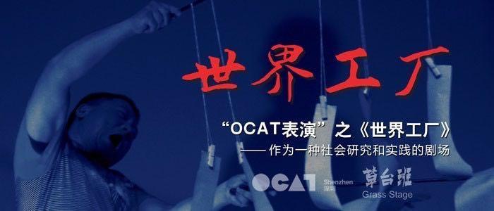 草台班《世界工厂》深圳OCAT表演