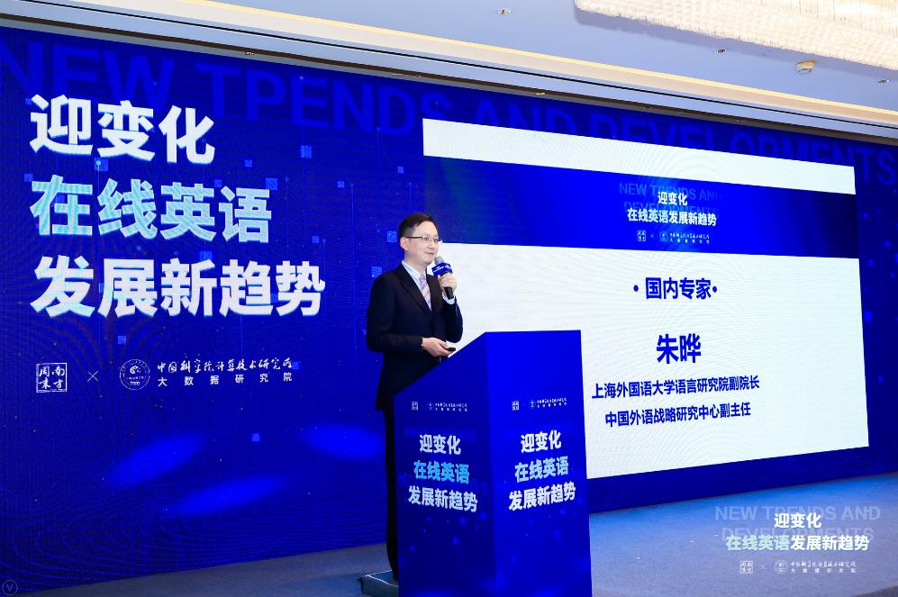 上海外国语大学朱晔:说英语更强调实际应用,口音可以接受