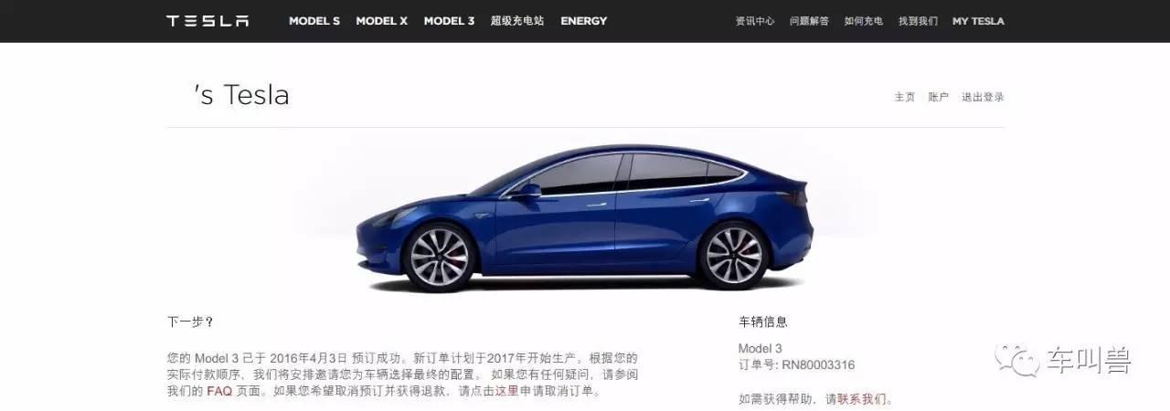 特斯拉Model 3即将上市,作为全球前5000个付了定金的人,我得说两句