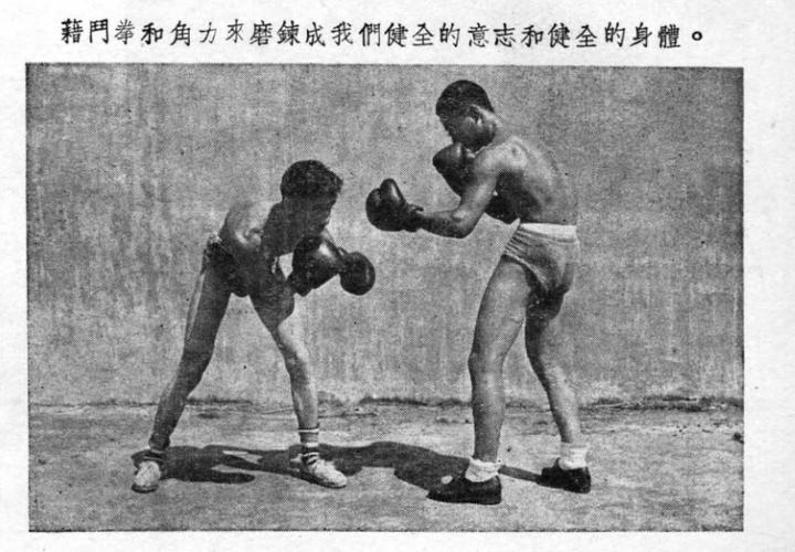 """幻之纪录——""""中国拳击之父""""陈汉强的真实①"""
