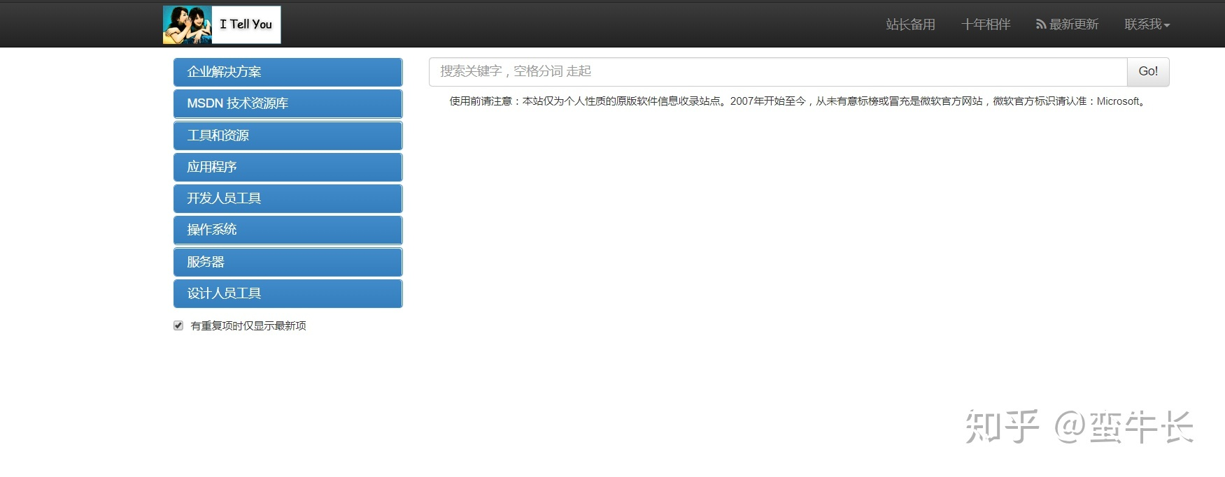 msdn我告诉你_超级推荐--微PE工具箱和MSDN - 知乎