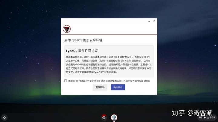 国产定制Chrome OS,轻量系统FydeOS 小白式安装教程- 知乎