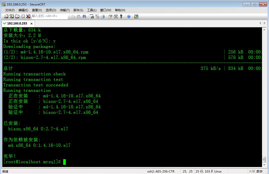 Linux-CentOs7-mysql5.7 安装