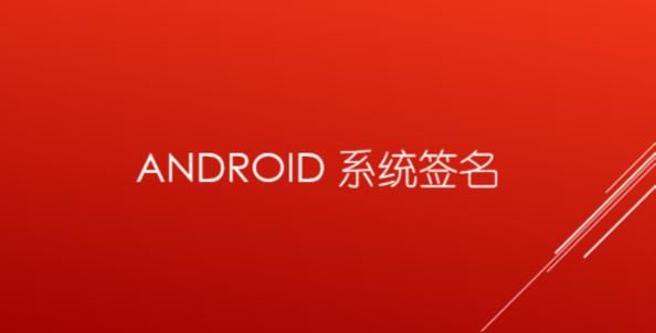 让Android Studio支持系统签名(证书)