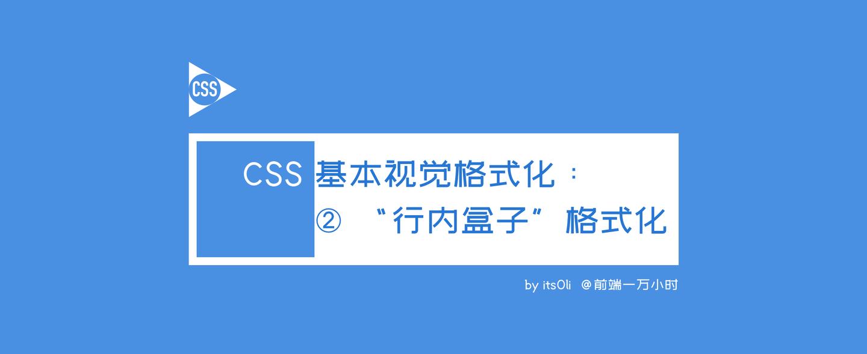 08 Css 基本视觉格式化 行内盒子 格式化 Css 知乎