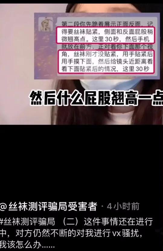 闲鱼丝袜骗局事件,让女生拍不雅视频!都是套路!3