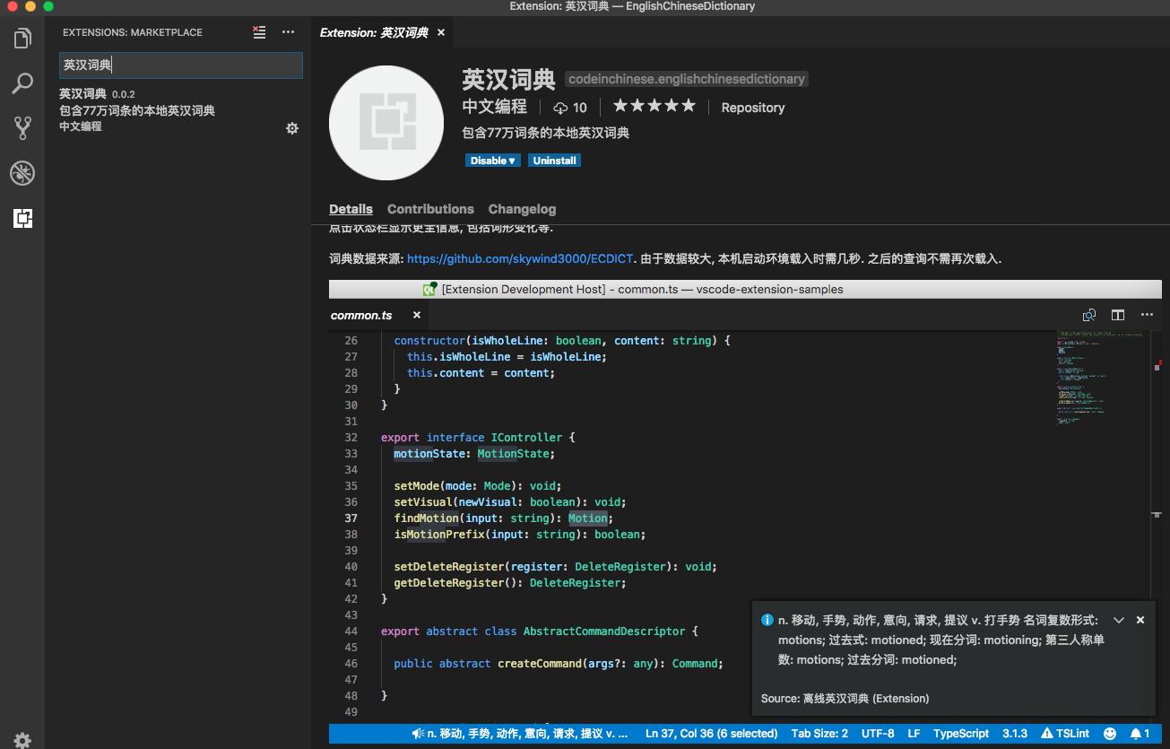 Visual Studio Code插件-英汉词典初版发布