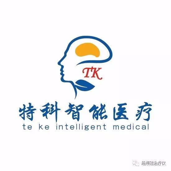 特科rTms经颅磁治疗仪
