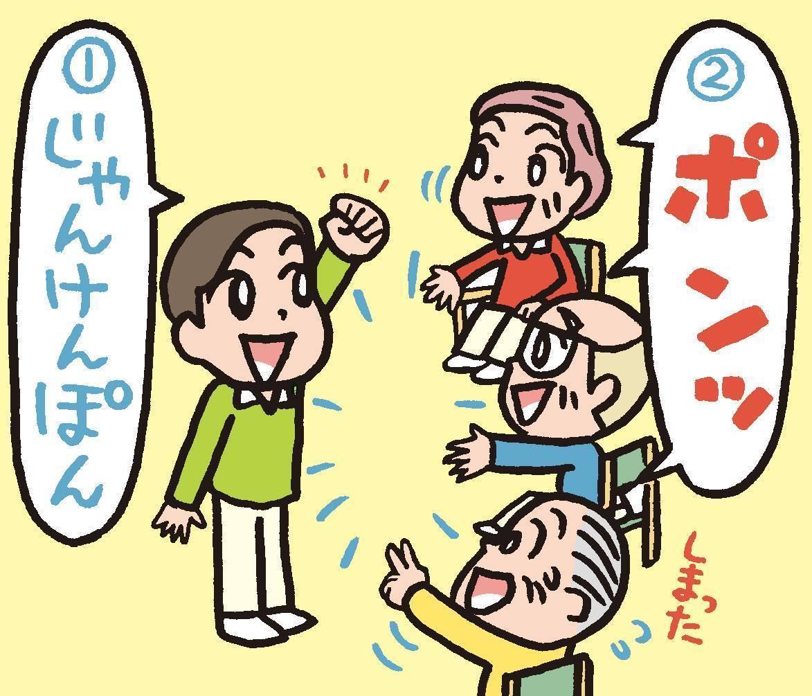 日本成年人小游戏_日本人玩石头剪刀布的时候,说的那串话是什么? - 知乎