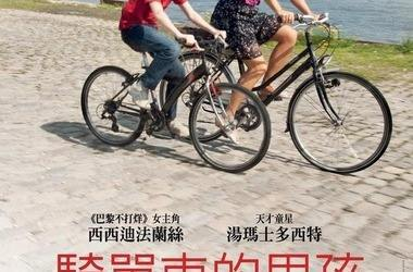 影评  有谁真正看懂了《单车少年》?