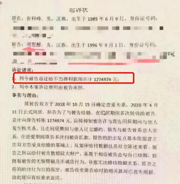 项思醒65页PPT事件再曝新情况!19