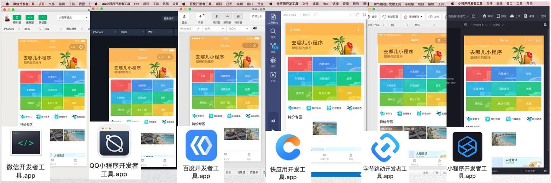 小程序通用转译框架娜娜奇1.1.9发布