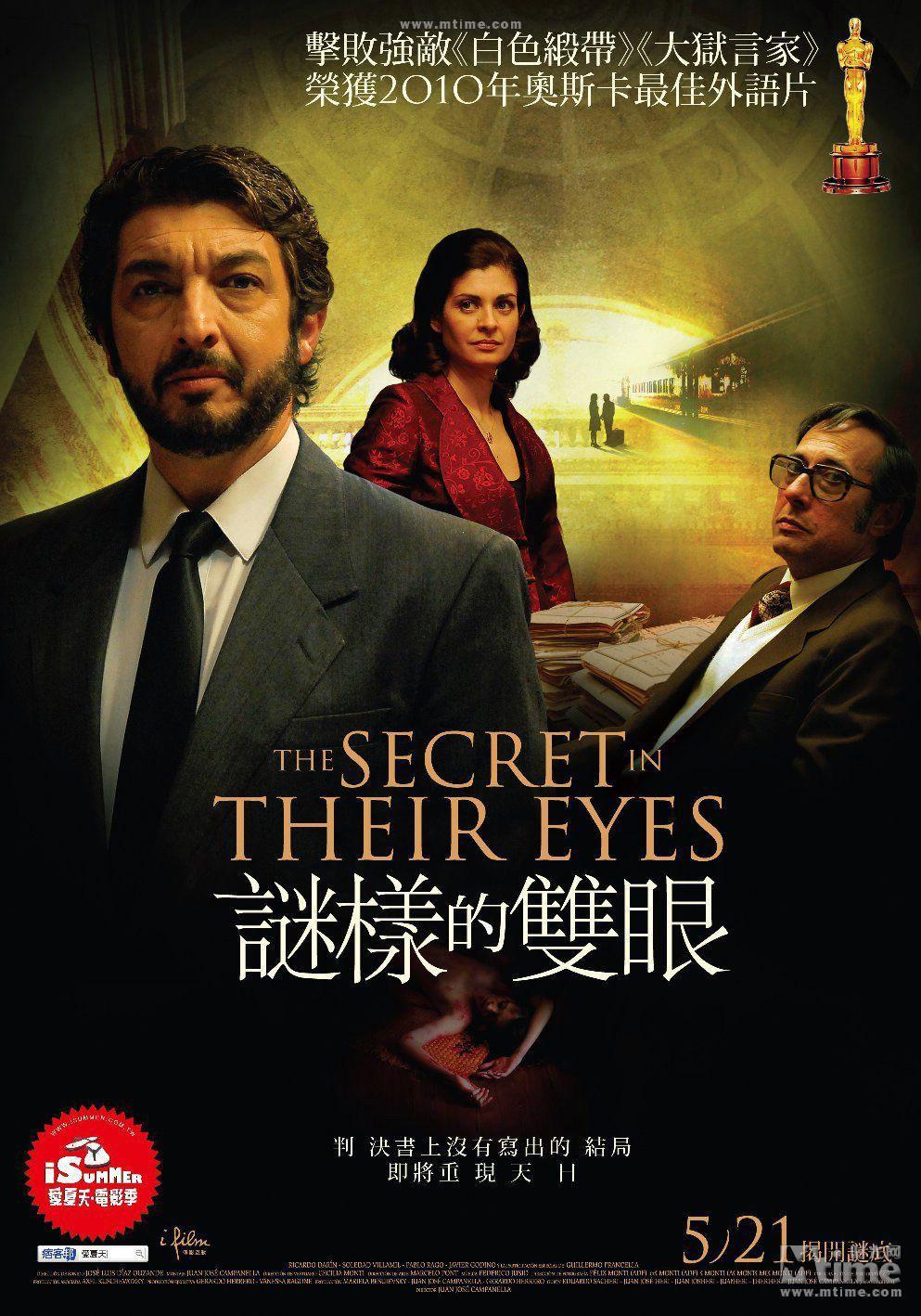 解读《谜一样的双眼》史上最酷长镜头,测测你的艺术眼光