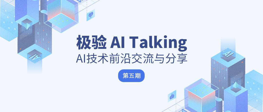AI Talking:复杂网络在风控领域中的应用