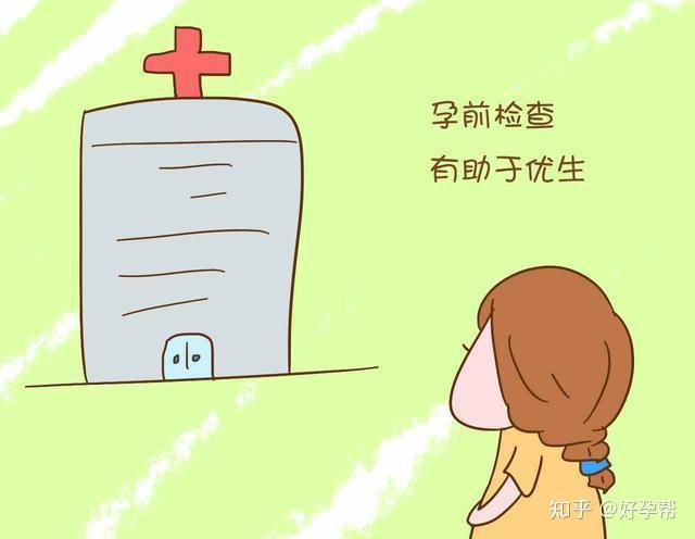 备孕第一步:孕前检查,你知多少?插图