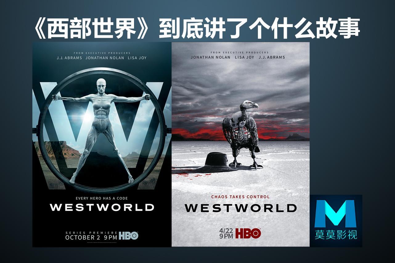 《西部世界》到底讲了个什么故事?