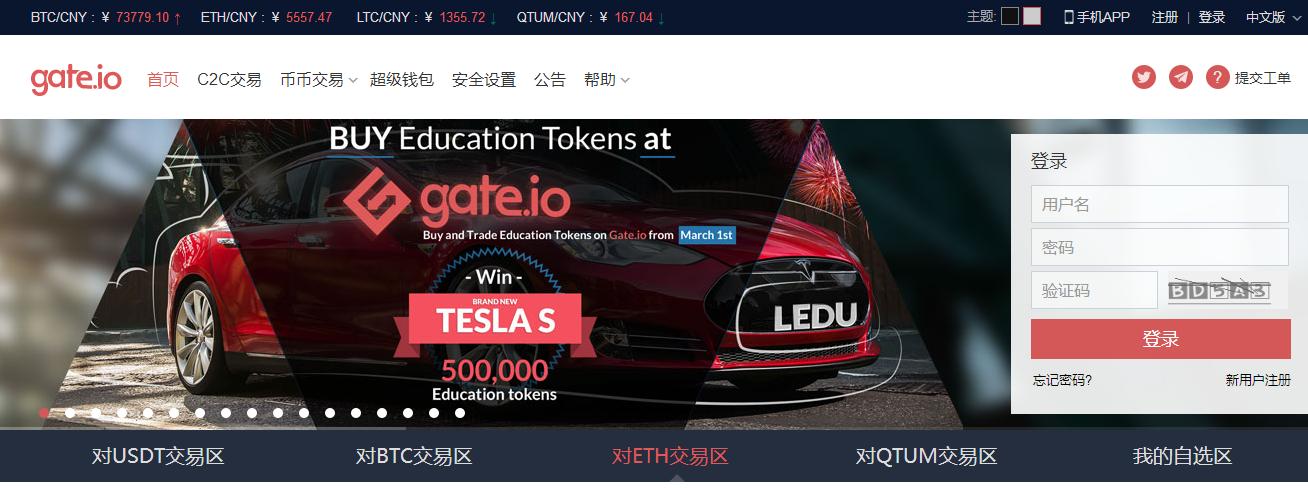 如何使用人民币购买比特币(gate.io购买流程)