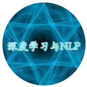 深度学习与NLP