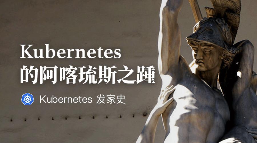 Kubernetes 的阿喀琉斯之踵
