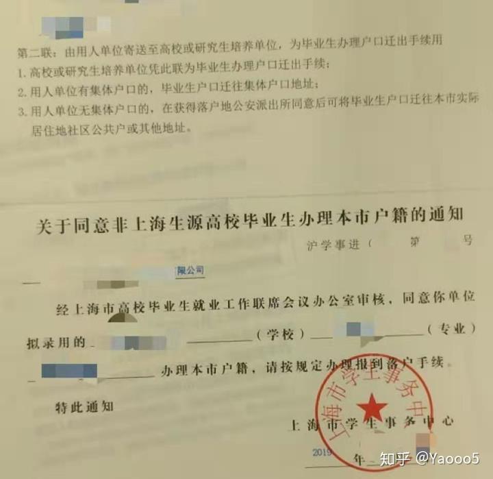 2019年上海落户超详解