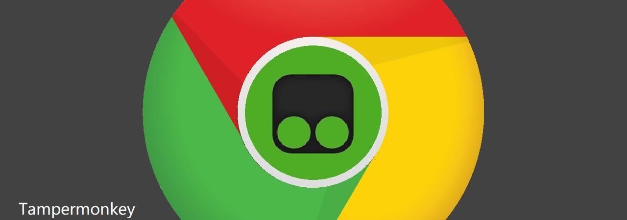 (十八)小众但好用:可能是最强的浏览器插件,Tampermonkey