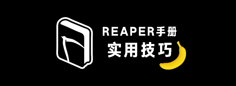 REAPER 技巧:提高工作效率之——创建自定义按钮
