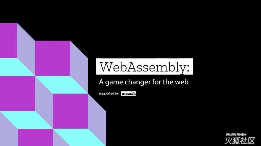 WebAssembly的今世来生