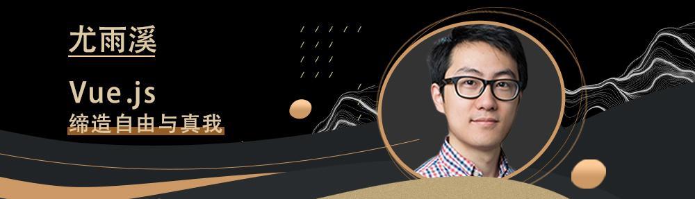 尤雨溪谈 Vue.js :缔造自由与真我 | 码云封面人物