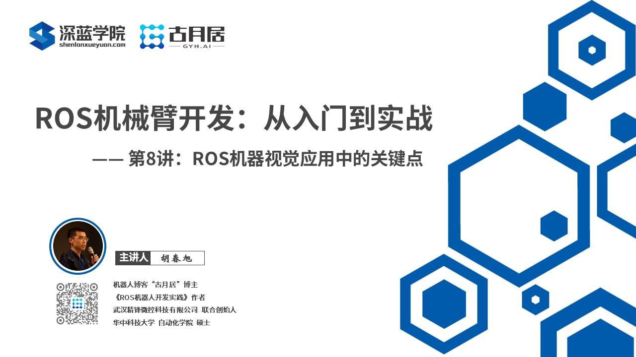 古月私房课   ROS机器视觉应用中的关键点