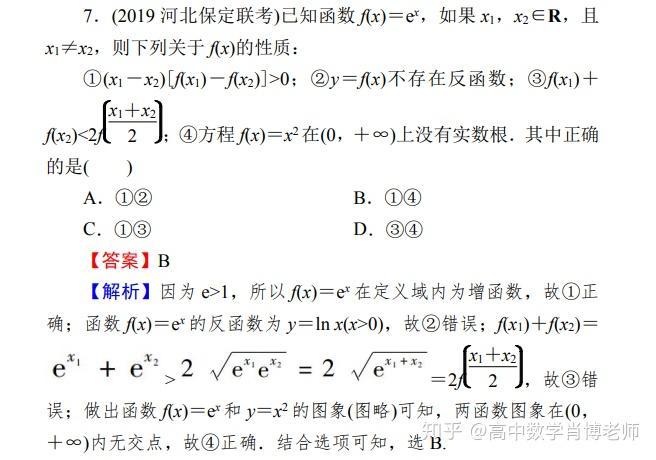 高一对数函数练习题_高三数学第一轮复习:对数与对数函数_习题含解析 - 知乎
