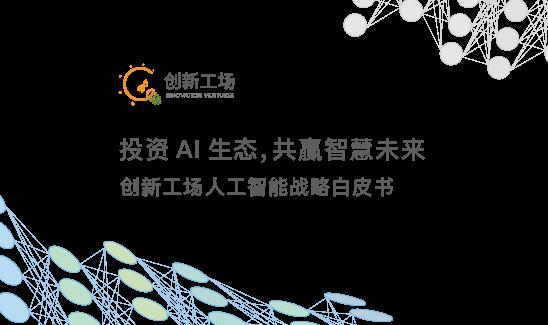 创新工场人工智能战略白皮书 2017(全文)