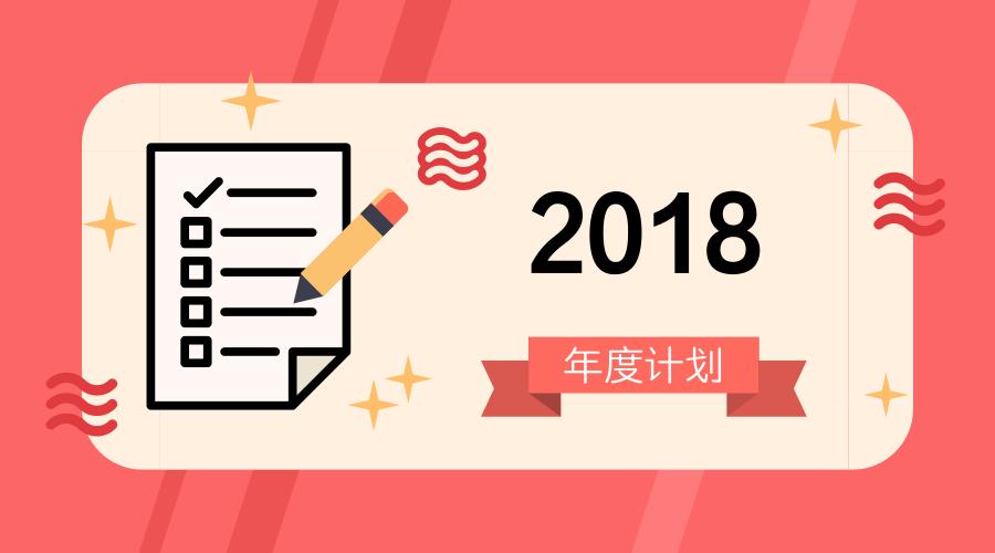 蜗牛的2018行动计划