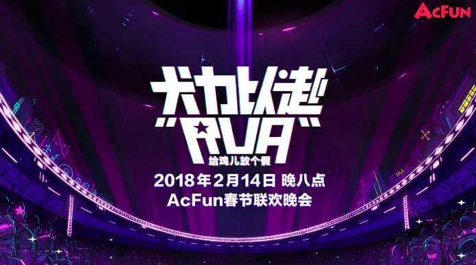 2018年 AcFun春晚预告片来啦!