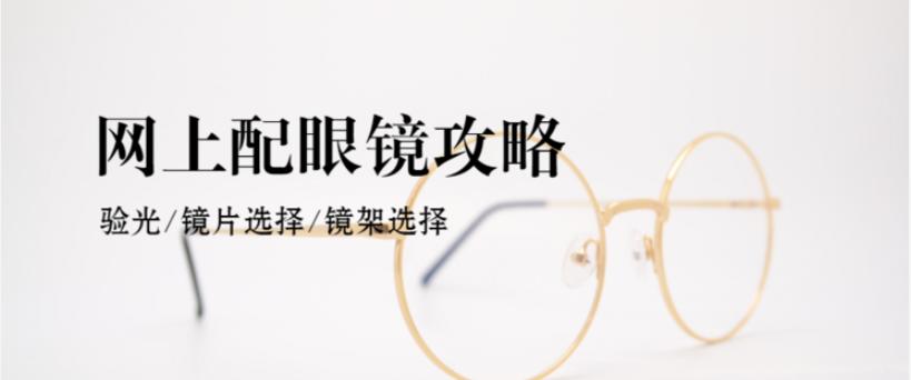 网上配眼镜全攻略,验光、镜片、镜架一篇搞定