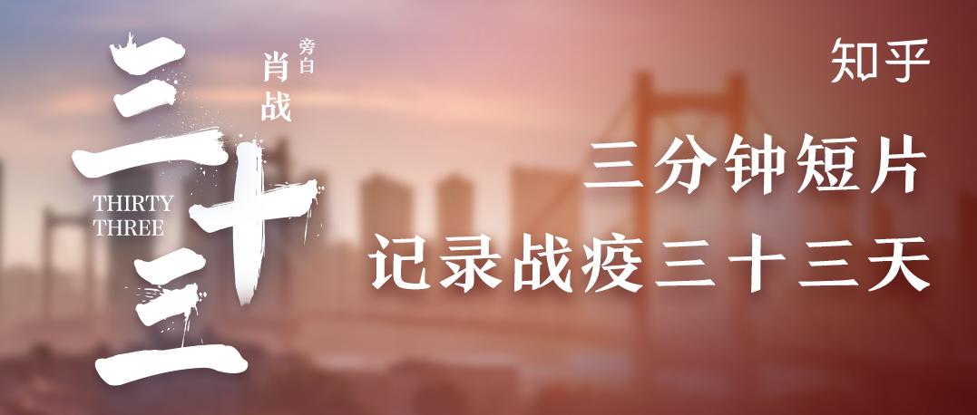 「三十三」:记录中国人的鼠年战疫 33 天